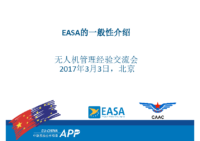0.b_EASA General Presentation_Chinese
