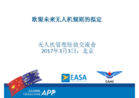 1.b_EASA_Development of future EU rules on UA_Chinese