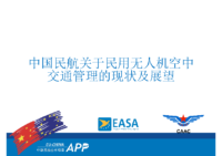8.b_CAAC_Status & Development of ATM for Civil UAS in China_Chinese