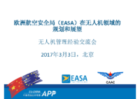 9.b_EASA_Plans and Perspectives in the UA Domain_Chinese