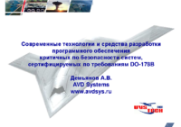 AVD-Systems_Russia_2