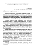 Telecommunication-Institute_Russia_2